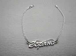 """Серебряный именной браслет (с цепочкой)  """"Имя любимое моё"""" изготовим любое имя на любом языке"""