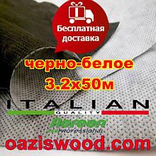 Агроволокно p-50g 3.2*50м чорно-біле італійське якість Agreen