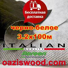 Агроволокно p-50g 3.2*100м чорно-біле італійське якість Agreen