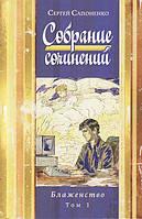 Собрание сочинений - Блаженство - том 1. Сергей Сапоненко (стихи)