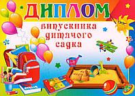 """Диплом """"Випускника дитячого садка"""" 5.070"""