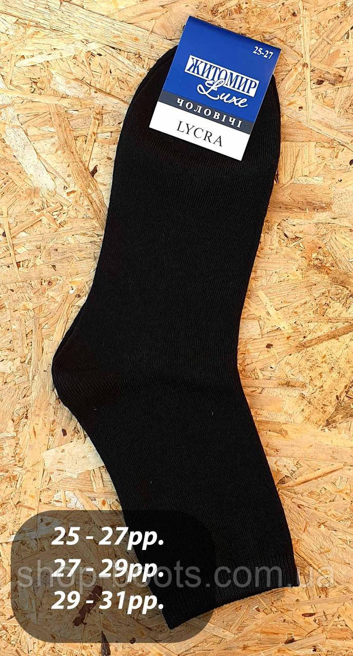 Мужские однотонные носки оптом. Модель мужские носки 4