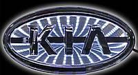 Автоэмблема KIA 3D с подсветкой (белая)