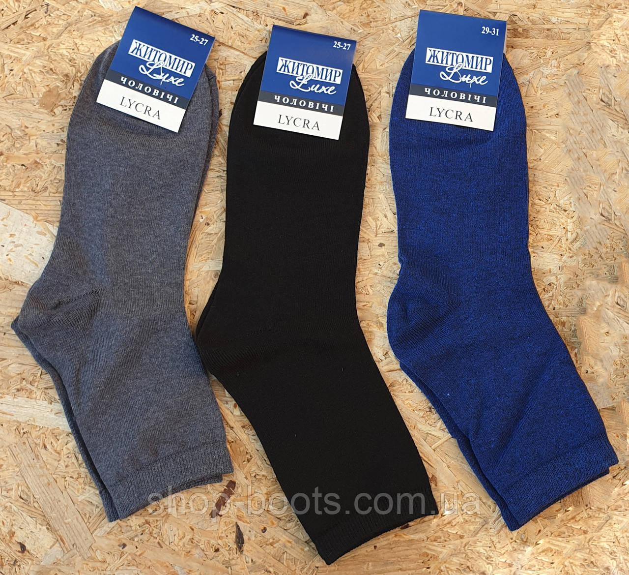 Мужские однотонные носки оптом. Модель мужские носки 5