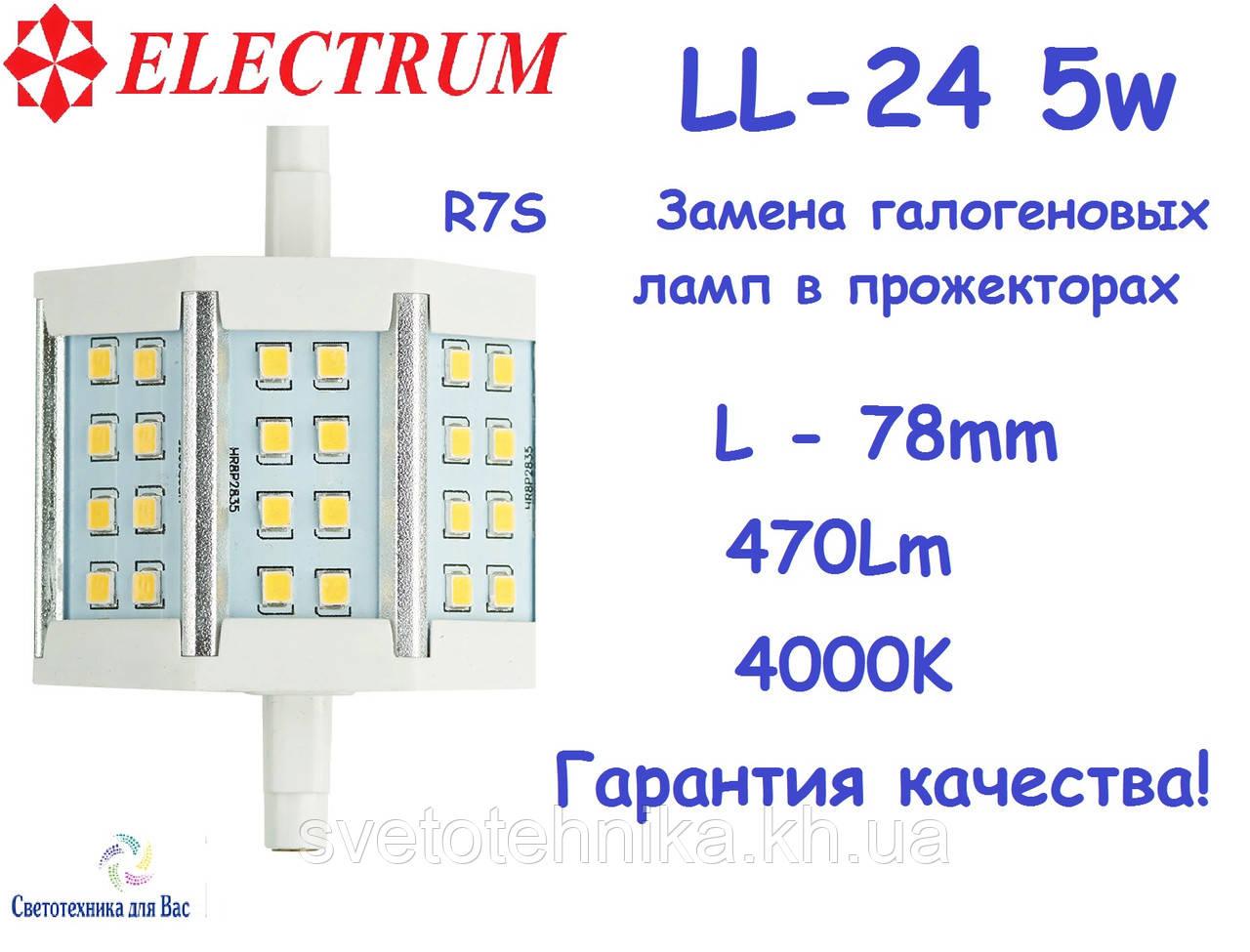 Лампа светодиодная LED линейная в прожектор R7s 78mm Electrum LL-24 5W 4000K