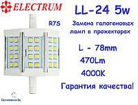 Лампа светодиодная LED линейная в прожектор R7s 78mm Electrum LL-24 5W 4000K, фото 1
