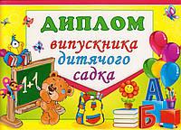 """Диплом """"Випускника дитячого садка"""" 5.071"""