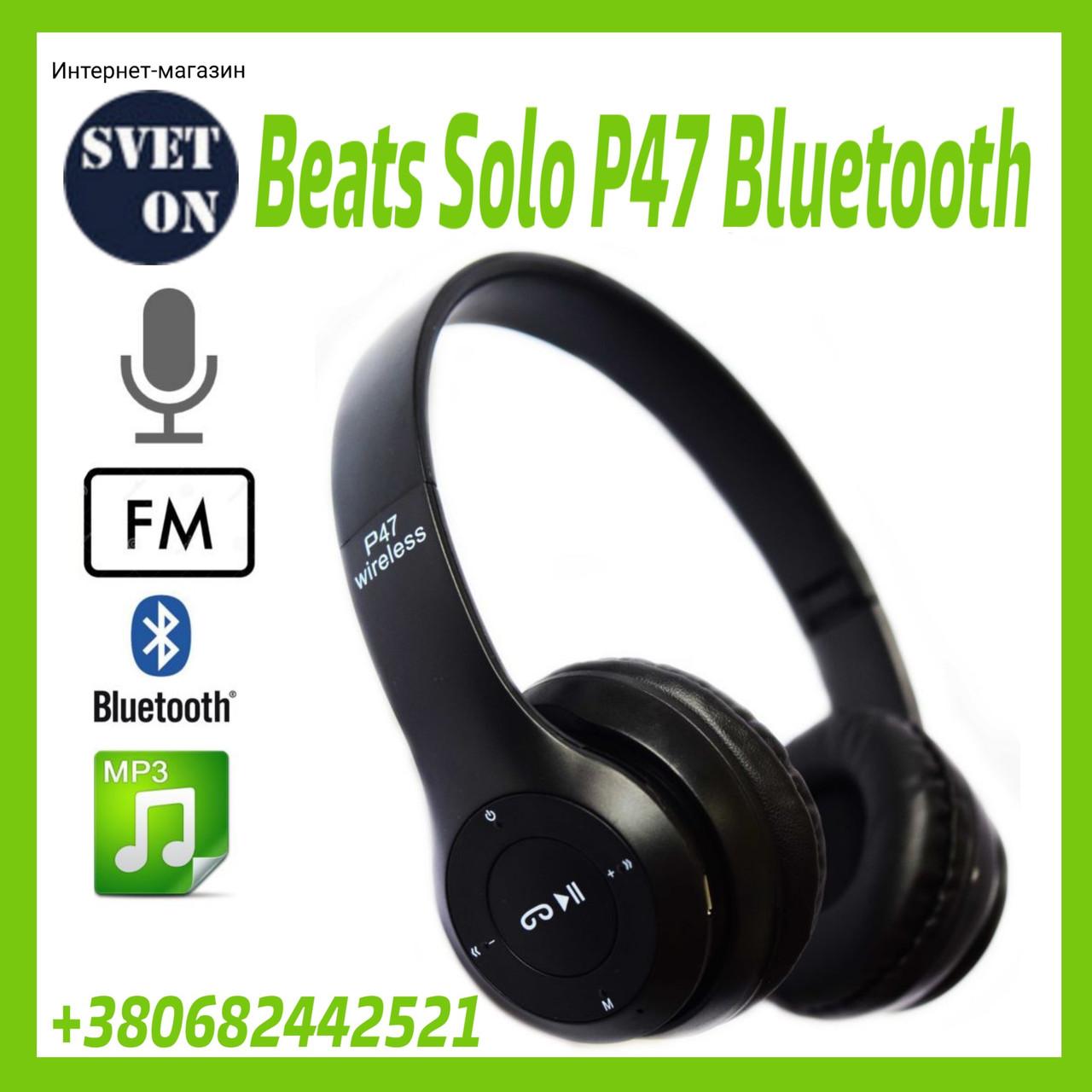 Накладные беспроводные наушники P47 4.1+EDR Wireless headphones bluetooth ЧЁРНО-КРАСНЫЕ (копия beats solo 2)