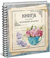 Книга для запису кулінарних рецептів 2