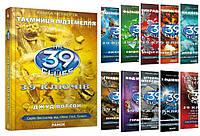 39 ключів. Усі книги (1-11), фото 1