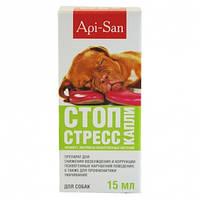 Стоп-стресс успокоительные капли для собак, 15 мл ( Апи-Сан )