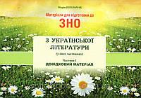 ЗНО Українська література довідковий матеріал ( І частина) Шпільчак М.