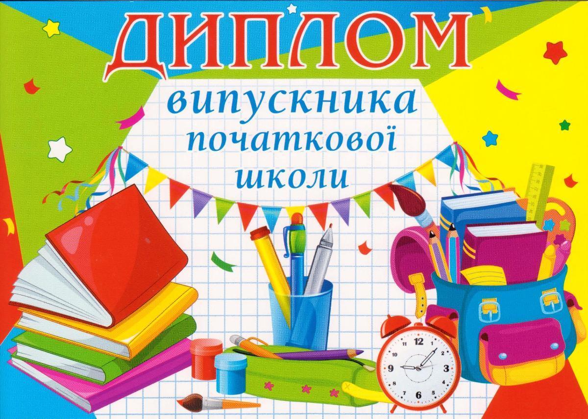 """Диплом """"Випускника початкової школи"""" 5.067"""