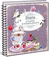 Книга для запису кулінарних рецептів 3