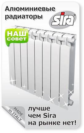 Радиатор алюминиевый отопления (батарея) 300x90 Sira Smeraldo (боковое подключение), фото 2
