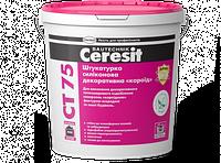 Штукатурка декоративная силиконовая «короед» Ceresit CT 75 25 кг (зерно 2,0мм; база)