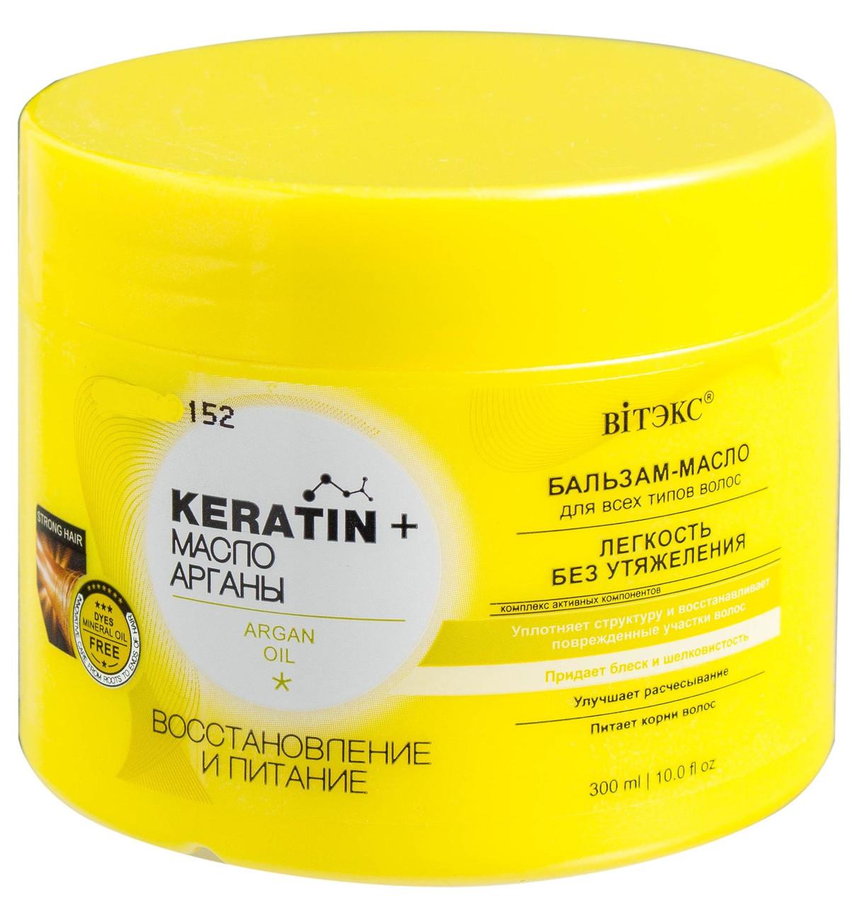 """Keratin+Масло Арганы бальзам масло для всех типов волос """"Восстановление и питание"""""""