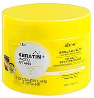 """Keratin+Масло Арганы бальзам масло для всех типов волос """"Восстановление и питание"""", фото 1"""