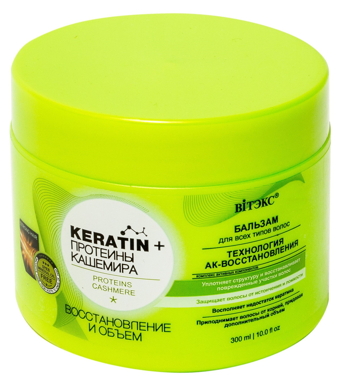 """Keratin+Протеины кашемира бальзам для всех типов волос """"Восстановление и объем"""""""