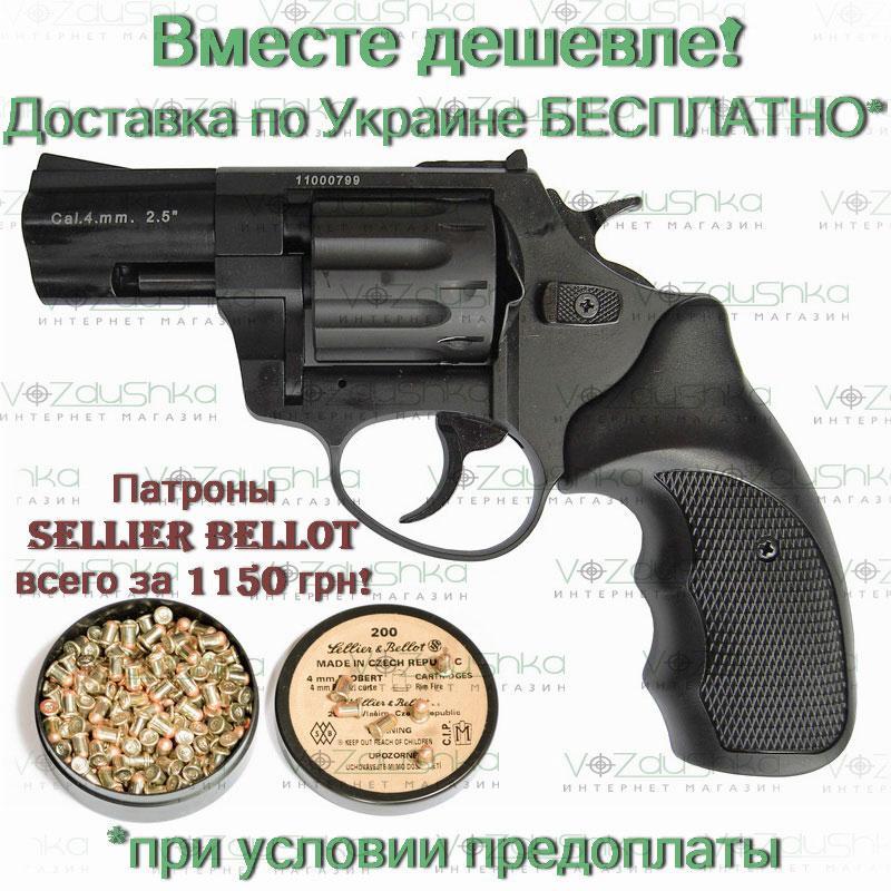 Револьвер флобера Stalker S 2.5 черный +200 патронов флобера Чехия