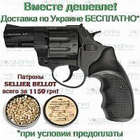 Револьвер флобера Stalker S 2.5 черный +200 патронов флобера Чехия, фото 1