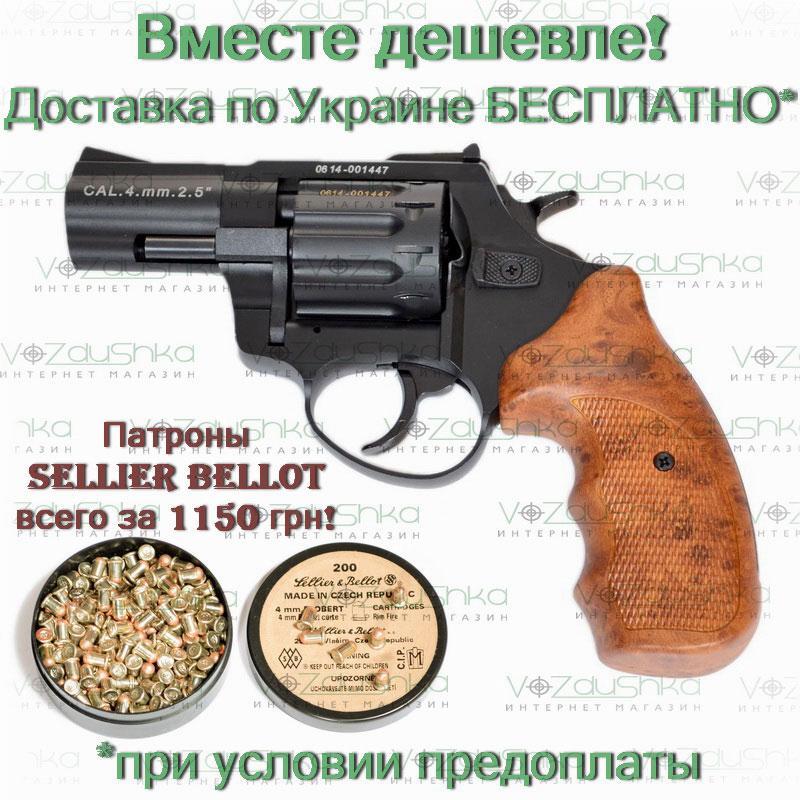 Револьвер под патрон флобера Stalker 2.5 wood + 200 патронов флобера Чехия