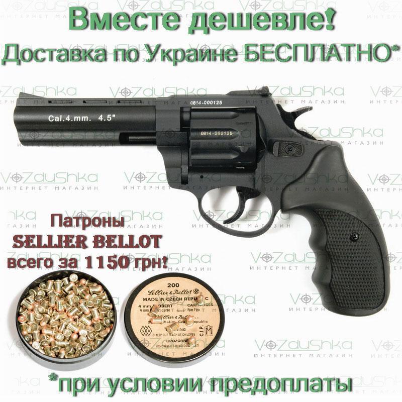 Револьвер флобера Stalker S 4.5 syntetiс +200 патронов флобера Чехия
