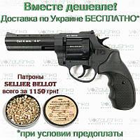 Револьвер флобера Stalker S 4.5 syntetiс +200 патронов флобера Чехия, фото 1