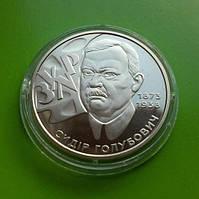 192 Сидір Голубович 2008