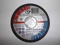 Круг отрезной 14А 125*1,2*22 по металлу ЗАК