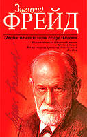 Очерки по психологии сексуальности (сборник) Зигмунд Фрейд