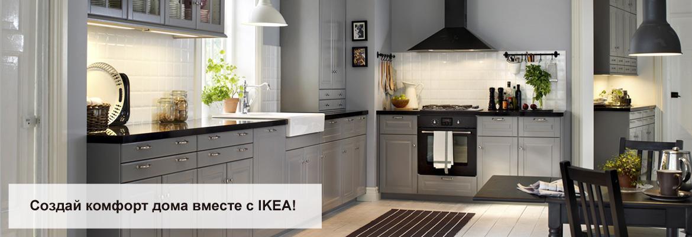Ikeagroup магазин шведской мебели шведская мебель по самым