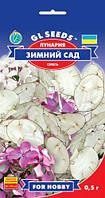 Лунария Зимний Сад смесь популярное двулетнее аранжировочное растение, упаковка 0,5 г