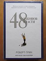 48 законов власти Роберт Грин твердый переплет