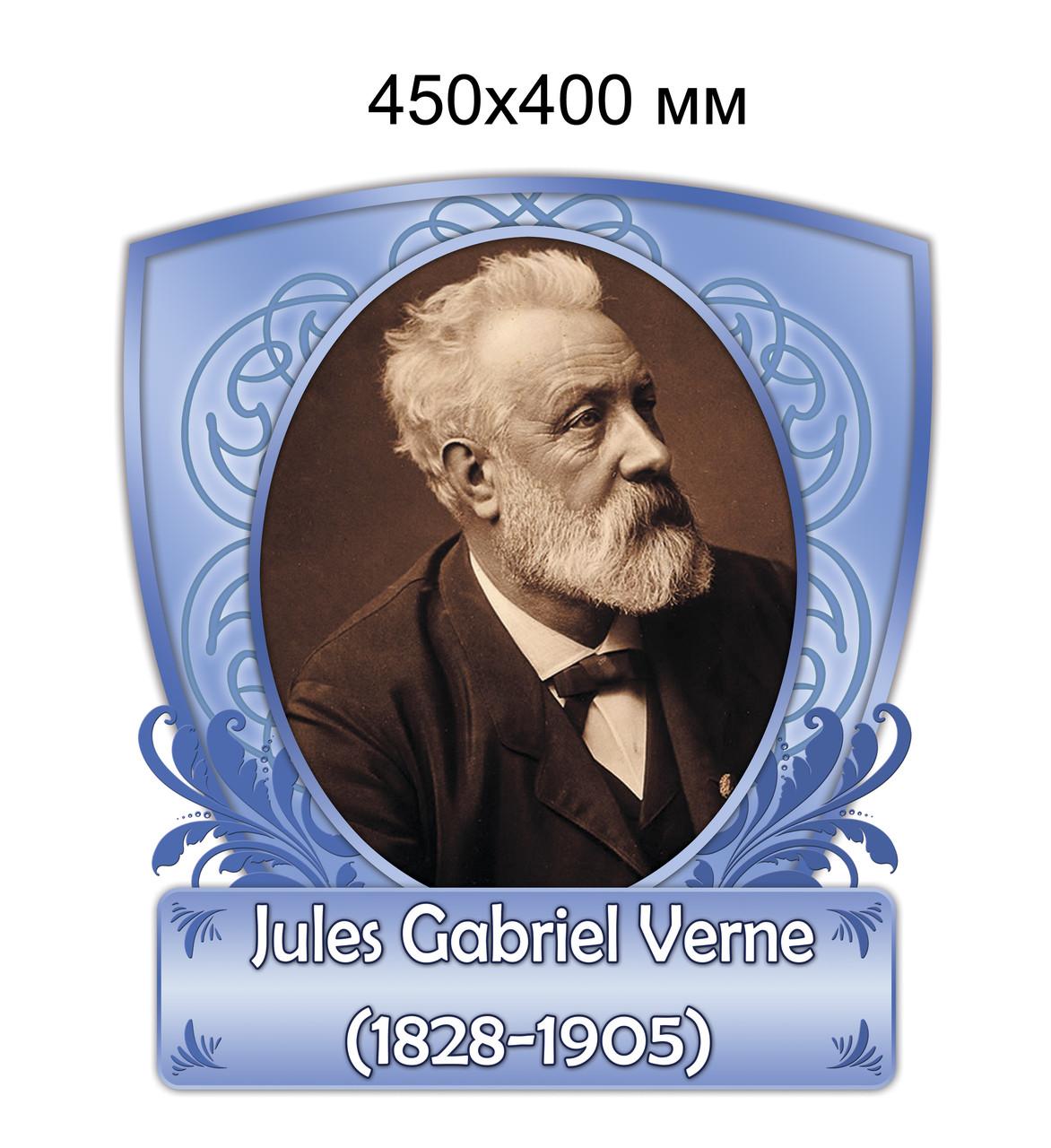 Жель Верн. Портреты французских писателей и поэтов