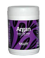 Маска для окрашенных волос Kallos (Argan) Colour 1 л