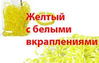 Резинки для плетения. Желтые с белым вкр. 200 шт.