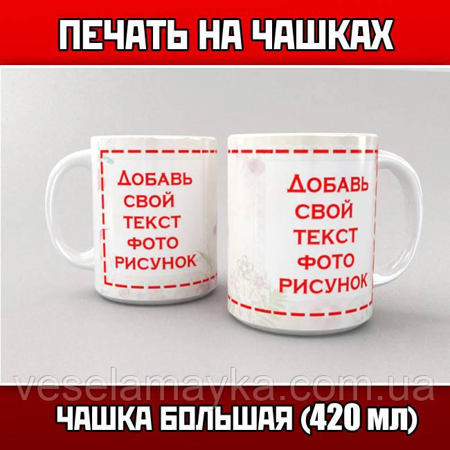 Чашка с фото белая большая (420 мл)