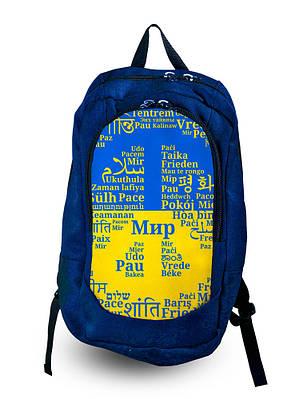 Рюкзак Украина 7