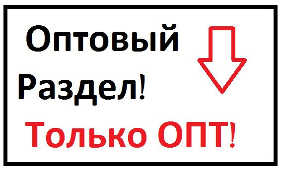 ТОЛЬКО ОПТОМ от 1000 грн