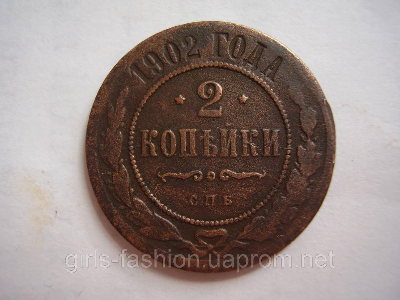 2 копейки 1902 года 20 копеек 1871 года стоимость