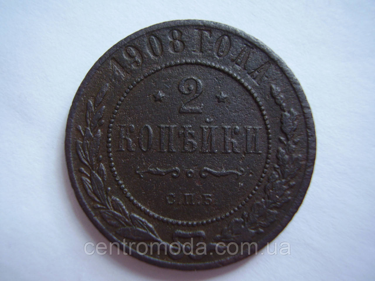 2 копейки 1908 цена тираж юбилейных монет казахстана