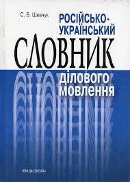 С. Шевчук. Російсько - український словник ділового мовлення