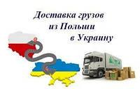 Доставка товара с Польши в Украину