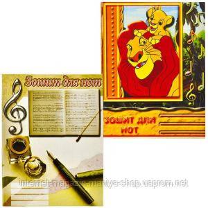 Тетрадь для нот А5, 8 листов