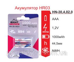 Акуммулятор RIGHT HAUSEN HR03 1000mAh блистер 1х2   HN-304020