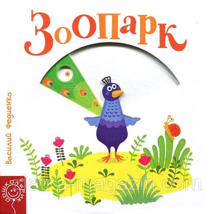 Зоопарк - В. Федієнко (9789664295809)