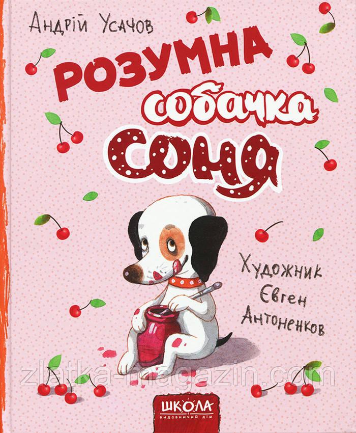 Розумна собачка Соня - Андрей Усачёв (9789664295830)