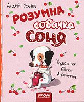 Розумна собачка Соня - Андрей Усачёв (9789664295830), фото 1