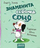 Знаменита собачка Соня - Андрей Усачёв (9789664295847), фото 1